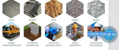 сколько песка щебня и цемента