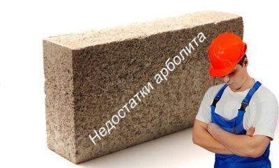 арболитовые блоки что это такое
