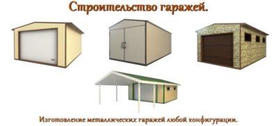 как построить гараж из шлакоблока