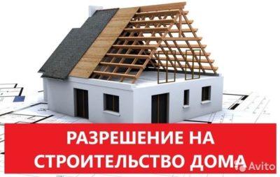 что такое разрешение на строительство частного дома