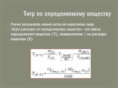как рассчитать объем раствора