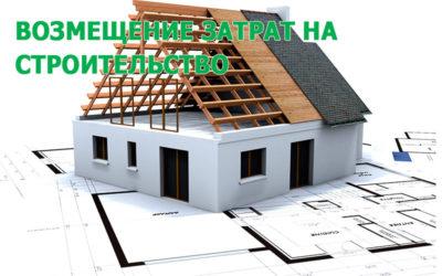 как рассчитать строительство дома
